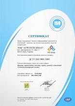 Сертифікат «АГРОТЕХКЛИМАТ»