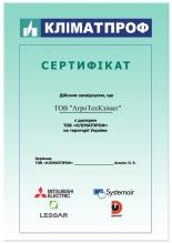 Сертификат «КЛИМАТПРОФ»