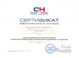 Сертификат «COOPER and HUTNER»