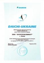 Сертификат «DAICHI UKRAINE»